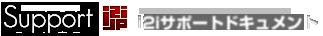 i2iサポートドキュメント